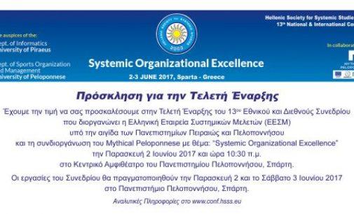 Συνέδριο Systemic Organizational Excellence 2-3 Ιουνίου